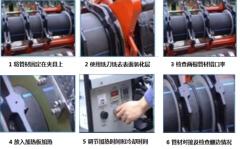 HDPE管道焊接规范